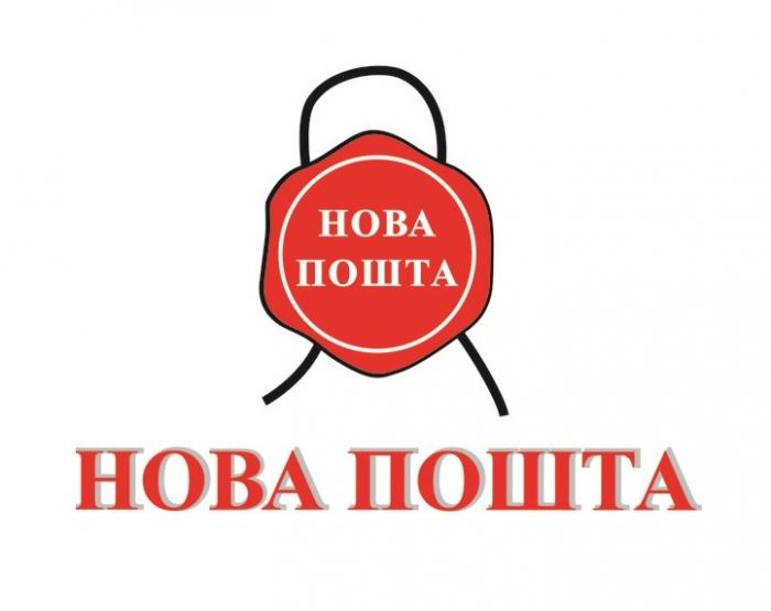 Новая почта возобновила свои услуги в Крыму