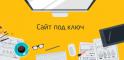 Создание сайтов под ключ
