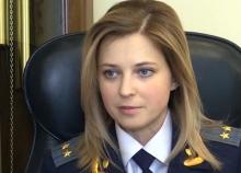 О прокуроре Крыма Наталье Поклонской написана шутливая песня